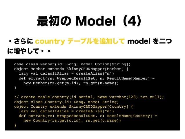 ・さらに country テーブルを追加して model を二つ に増やして・・ ! ! ! ! ! ! ! 最初の Model(4) ! case class Member(id: Long, name: Option[String])! !...