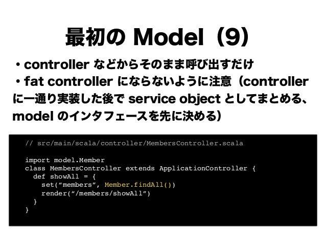 ・controller などからそのまま呼び出すだけ ・fat controller にならないように注意(controller に一通り実装した後で service object としてまとめる、 model のインタフェースを先に決める) ...