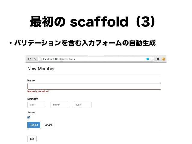 ・バリデーションを含む入力フォームの自動生成 ! ! ! ! ! ! ! ! 最初の scaffold(3)