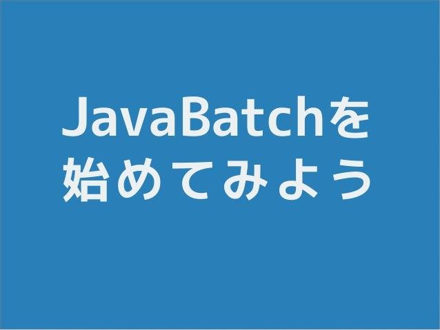 JobStreamerではじめるJavaBatchのクラウド分散実行 Slide 3