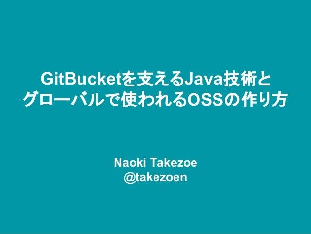 GitBucketを支えるJava技術と グローバルで使われるOSSの作り方 Naoki Takezoe @takezoen