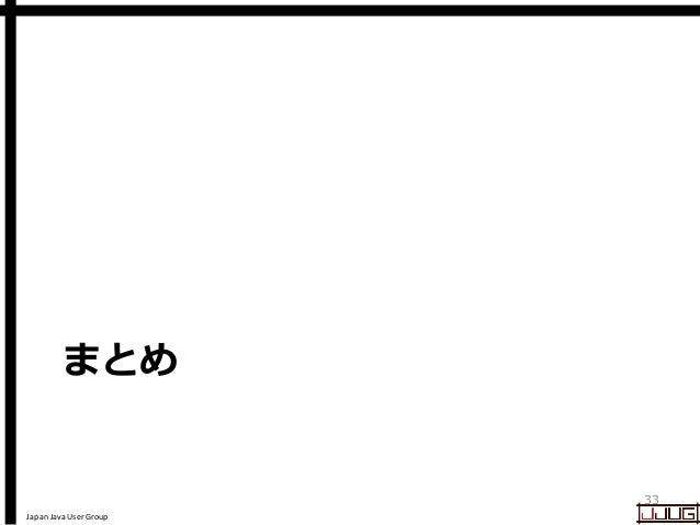 Japan Java User Group まとめ 33