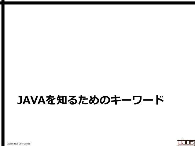 Japan Java User Group JAVAを知るためのキーワード 8