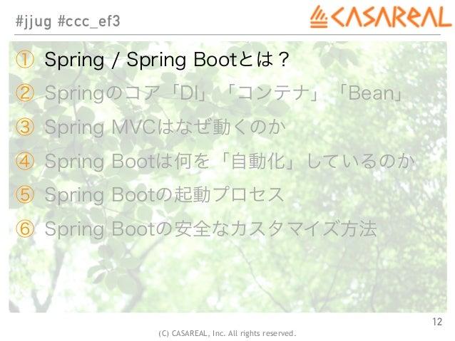 Spring Bootの本当の理解ポイント #jjug