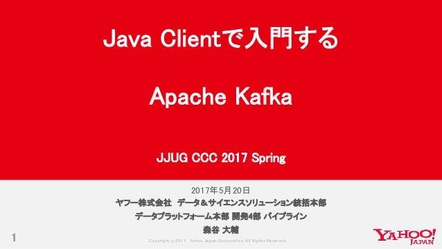 Copyrig ht © 2017 Yahoo Japan Corporation. All Rig hts Reserved. 2017年5月20日 1 ヤフー株式会社 データ&サイエンスソリューション統括本部 データプラットフォーム本部 開...