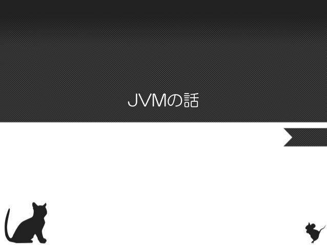 JVMの話