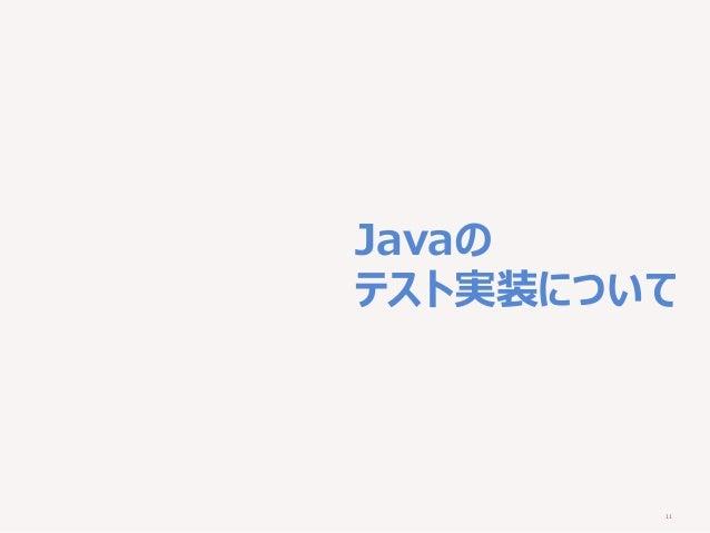 11 Javaの テスト実装について