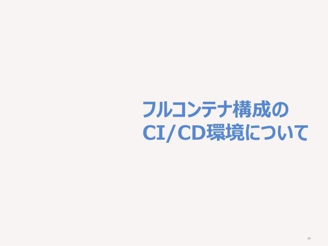 20 フルコンテナ構成の CI/CD環境について