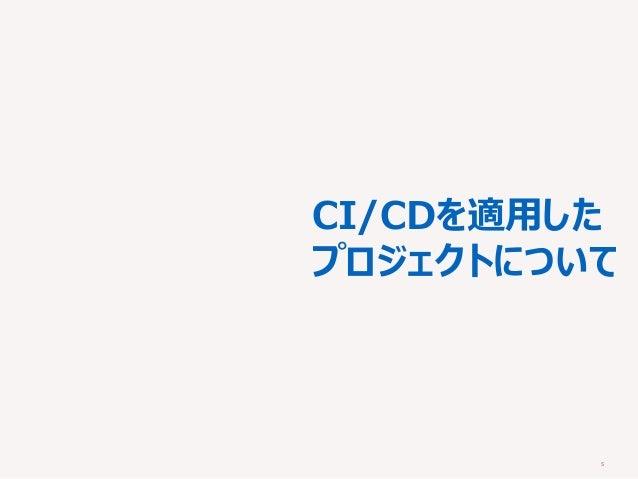 5 CI/CDを適用した プロジェクトについて