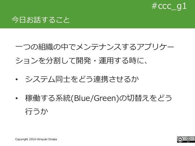 実録Blue-Green Deployment導入記 Slide 3