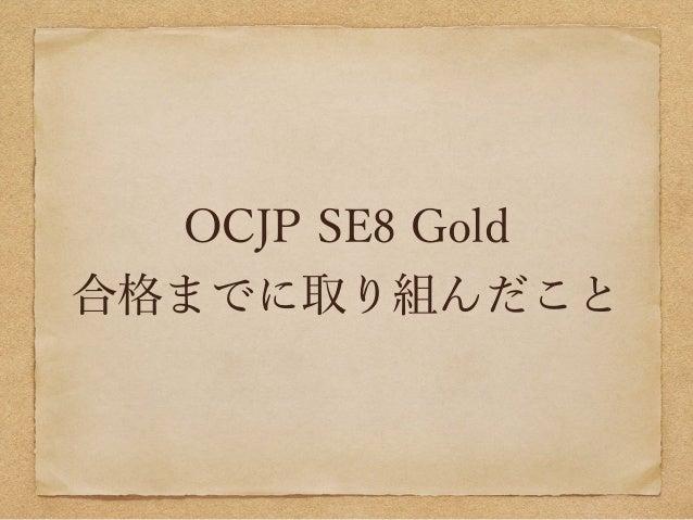 OCJP SE8 Gold 合格までに取り組んだこと