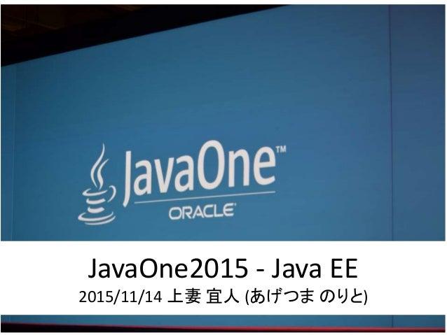 JavaOne2015 - Java EE 2015/11/14 上妻 宜人 (あげつま のりと)
