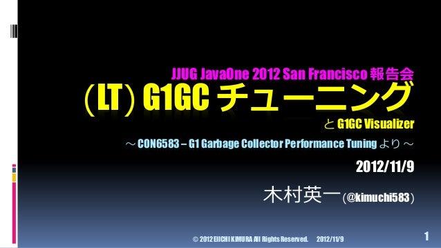 JJUG JavaOne 2012 San Francisco 報告会(LT) G1GC チューニング                                                             と G1GC Vis...