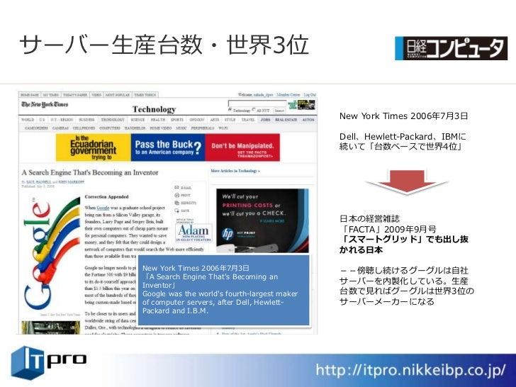 サーバー生産台数・世界3位                                                     New York Times 2006年7月3日                                ...