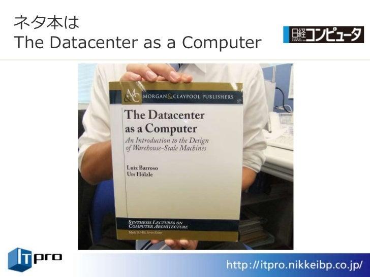 ネタ本は The Datacenter as a Computer