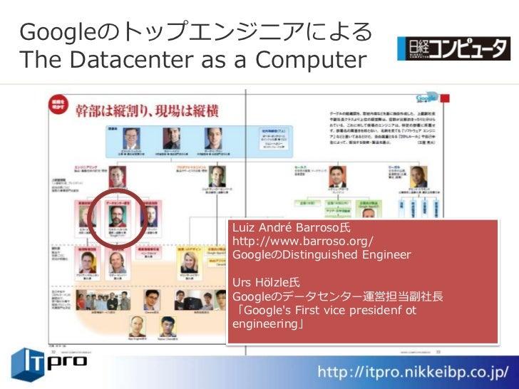 Googleのトップエンジニゕによる The Datacenter as a Computer                     Luiz André Barroso氏                 http://www.barroso...