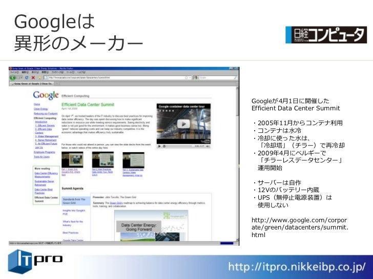 Googleは 異形のメーカー            Googleが4月1日に開催した           Efficient Data Center Summit            ・2005年11月からコンテナ利用           ...