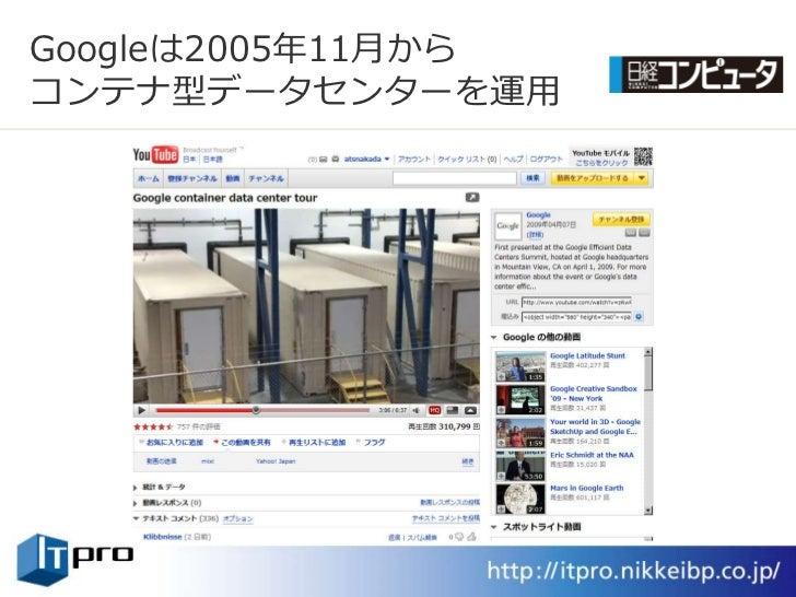 Googleは2005年11月から コンテナ型データセンターを運用