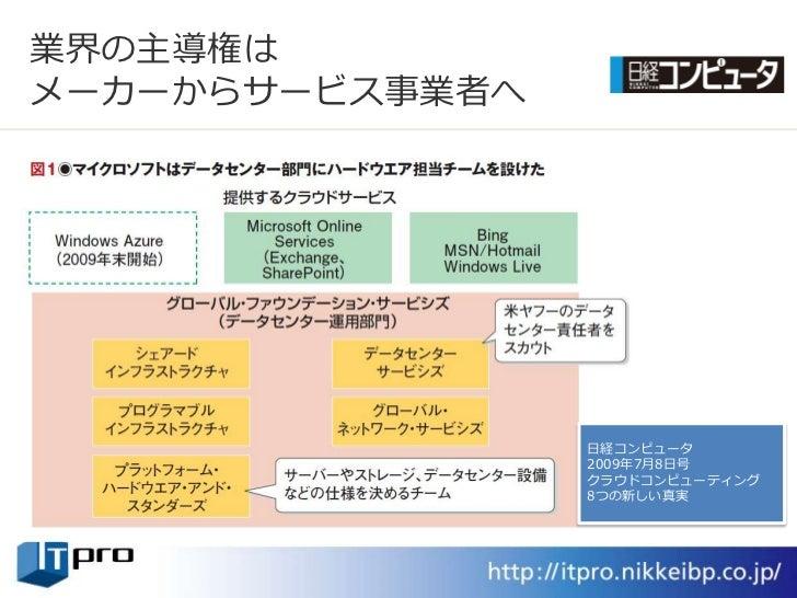 業界の主導権は メーカーからサービス事業者へ                      日経コンピュータ                  2009年7月8日号                  クラウドコンピューテゖング           ...