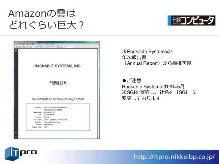 Amazonの雲は どれぐらい巨大?              米Rackable Systemsの             年次報告書             (Annual Report)から類推可能               ●ご注意 ...