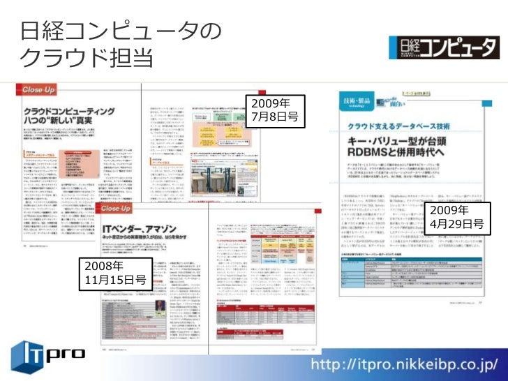 日経コンピュータの クラウド担当             2009年             7月8日号                         2009年                     4月29日号     2008年   ...
