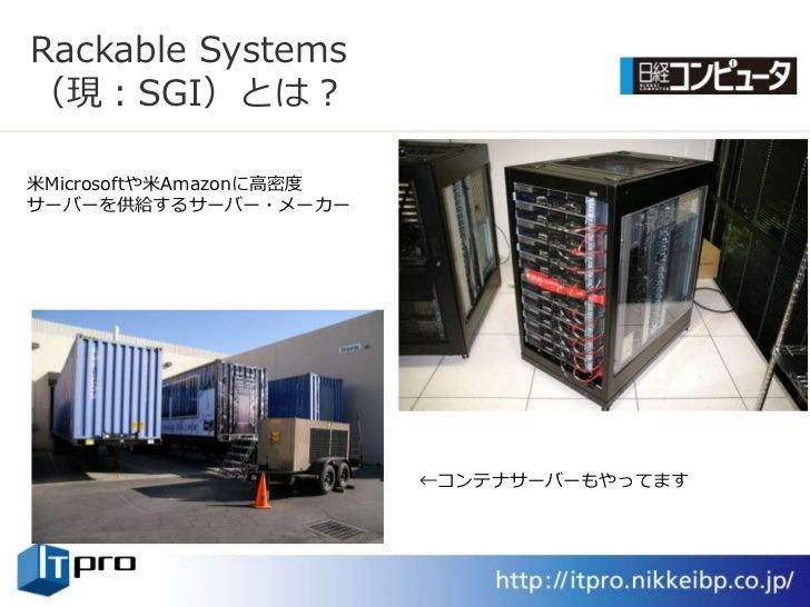 Rackable Systems (現:SGI)とは?  米Microsoftや米Amazonに高密度 サーバーを供給するサーバー・メーカー                              ←コンテナサーバーもやってます