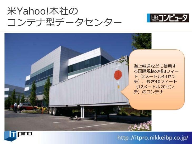 米Yahoo!本社の コンテナ型データセンター                   海上輸送などに使用す                る国際規格の幅8フゖー                ト(2メートル44セン                ...