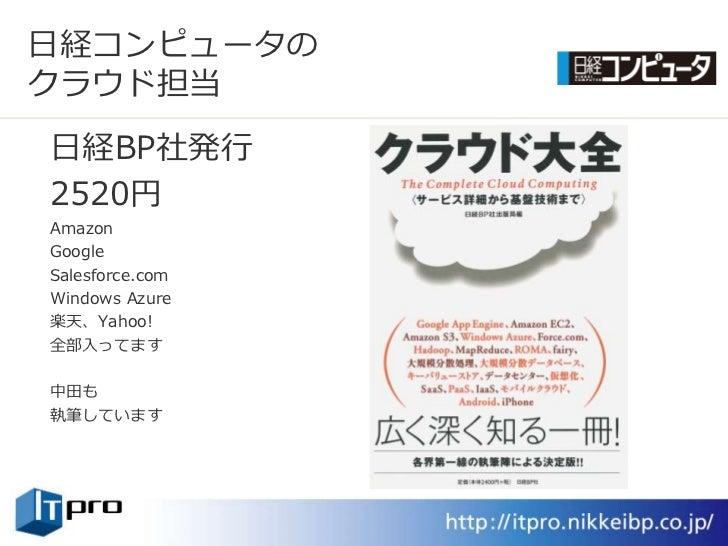 日経コンピュータの クラウド担当 日経BP社発行 2520円 Amazon Google Salesforce.com Windows Azure 楽天、Yahoo! 全部入ってます  中田も 執筆しています