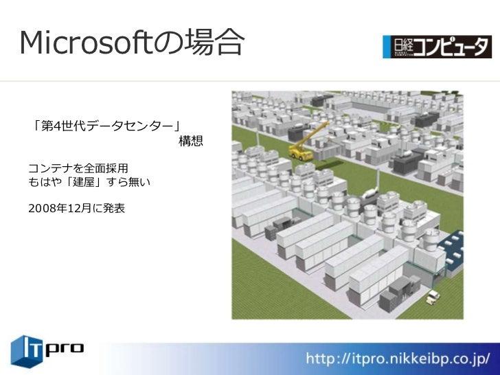 Microsoftの場合  「第4世代データセンター」             構想  コンテナを全面採用 もはや「建屋」すら無い  2008年12月に発表