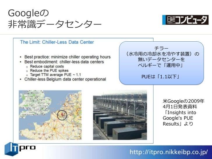 Googleの 非常識データセンター                      チラー              (水冷用の冷却水を冷やす装置)の                 無いデータセンターを                 ベルギーで...