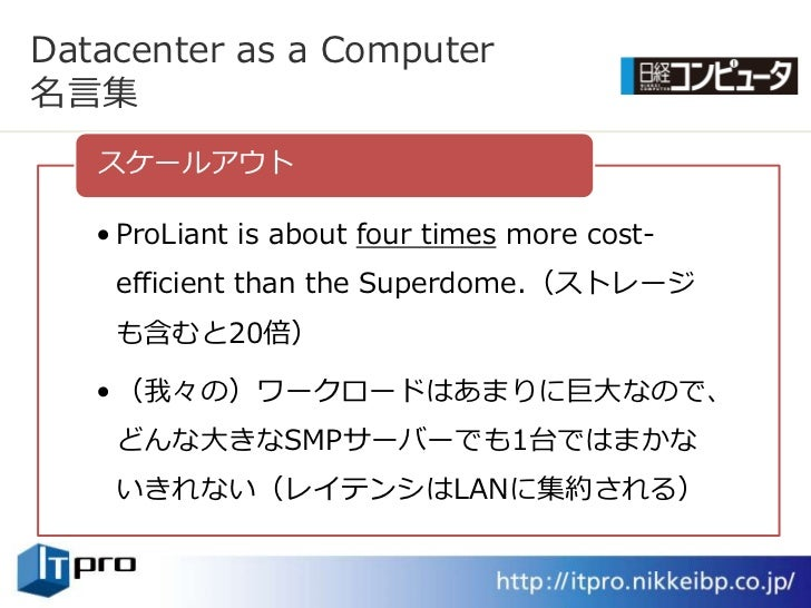 Datacenter as a Computer 名言集    スケールゕウト     • ProLiant is about four times more cost-     efficient than the Superdome.(スト...