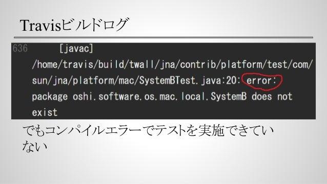 Travisビルドログ でもコンパイルエラーでテストを実施できてい ない