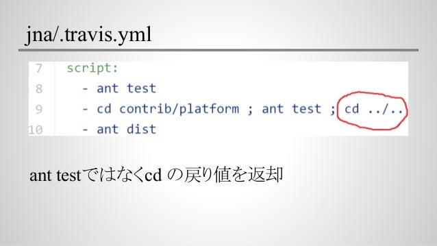 jna/.travis.yml ant testではなくcd の戻り値を返却