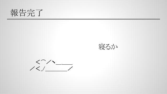 報告完了        <⌒/ヽ___    /<_/____/ 寝るか