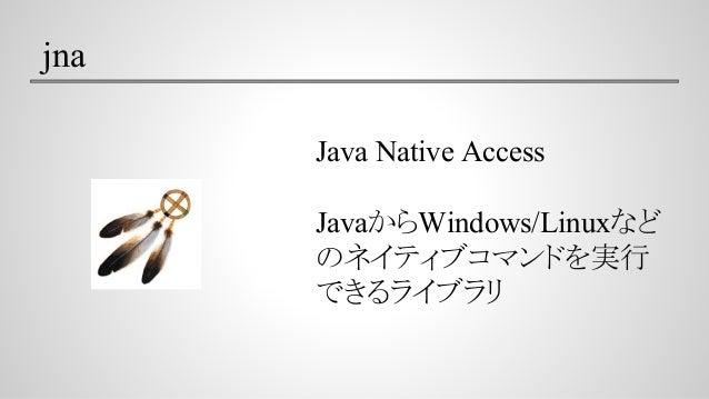jna Java Native Access JavaからWindows/Linuxなど のネイティブコマンドを実行 できるライブラリ