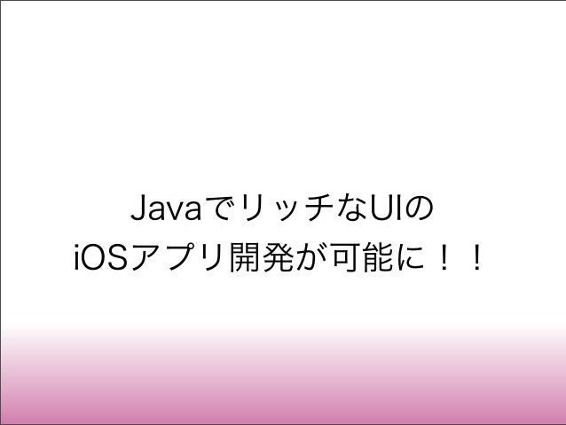 JavaでリッチなUIの iOSアプリ開発が可能に!!