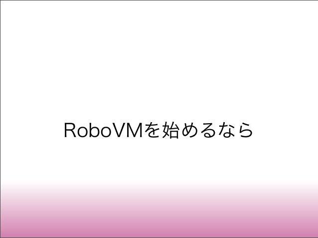 RoboVMを始めるなら