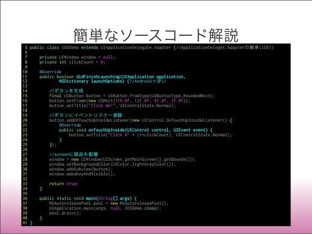 簡単なソースコード解説 5 public class IOSDemo extends UIApplicationDelegate.Adapter {//ApplicationDeleget.Adapterの継承(iOS!) 6 7 privat...