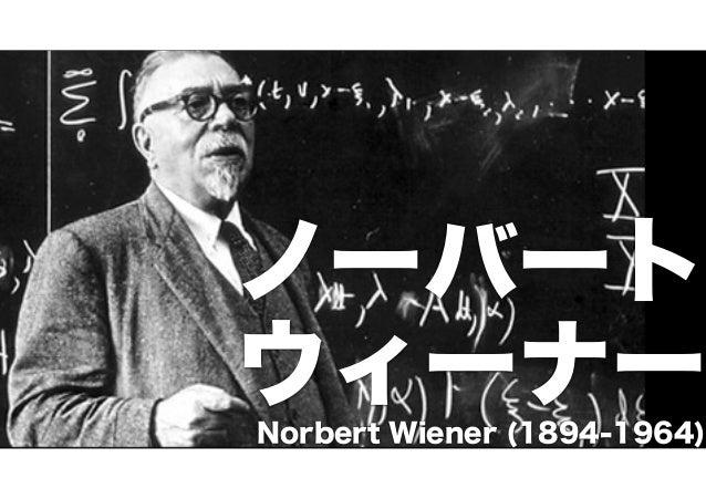 ノーバート・ウィーナー - Norbe...
