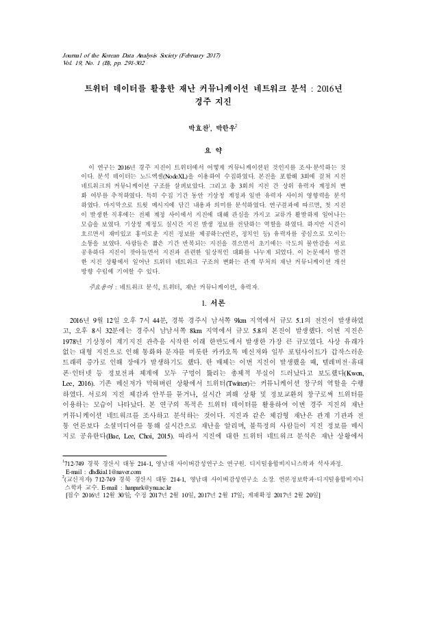 Journal of the Korean Data Analysis Society (February 2017) Vol. 19, No. 1 (B), pp. 291-302 트위터 데이터를 활용한 재난 커뮤니케이션 네트워크 분석...