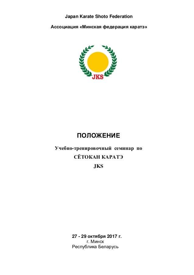 Japan Karate Shoto Federation Ассоциация «Минская федерация каратэ» ПОЛОЖЕНИЕ Учебно-тренировочный семинар по СЁТОКАН КАРА...
