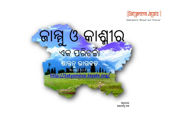 ଜା�ୁ ଓ କାଶ�ୀର     ଏକ ପରଚ�ରା          ି      ଶା�ନୁ ଭାଗବତ         ୩-ମା�ର-୨୦୧୧ http://Satyameva-Jayate.org/                  ...