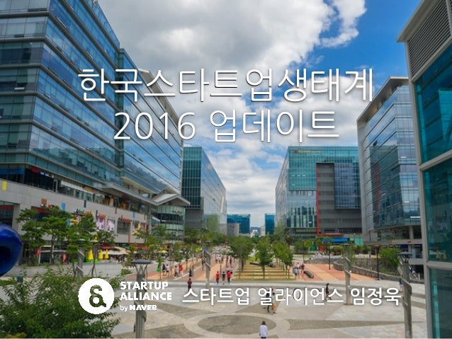 한국스타트업생태계 2016 업데이트 스타트업 얼라이언스 임정욱