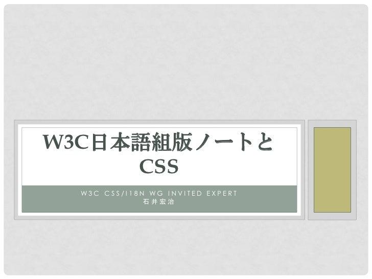 W3C日本語組版ノートと     CSS W3C CSS/I18N WG INVITED EXPERT             石井宏治