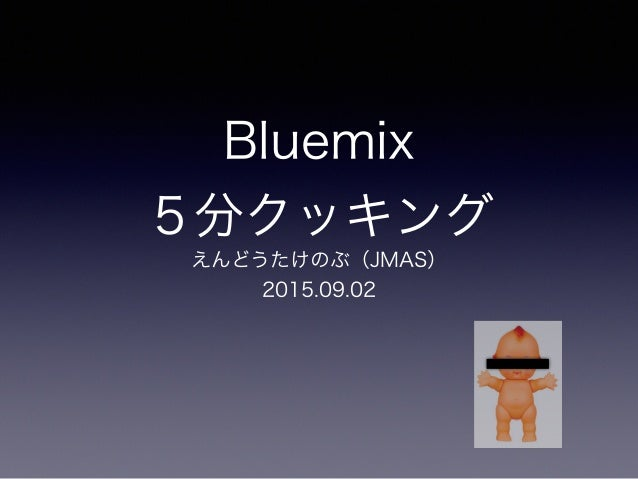 Bluemix 5分クッキング えんどうたけのぶ(JMAS) 2015.09.02