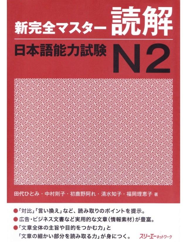 shin kanzen masuta n2 dokkai JLPT