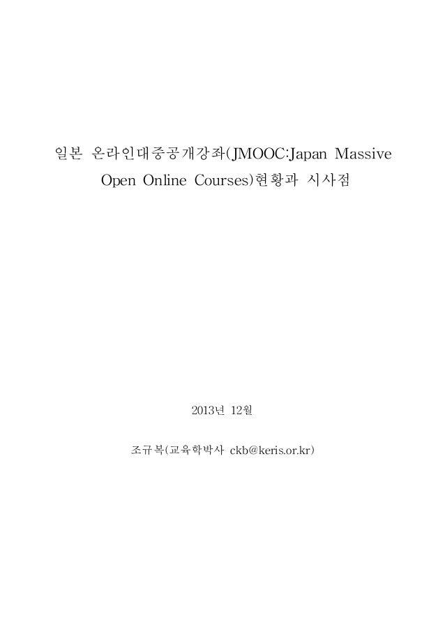 일본 온라인대중공개강좌(JMOOC:Japan Massive Open Online Courses)현황과 시사점 2013년 12월 조규복(교육학박사 ckb@keris.or.kr)