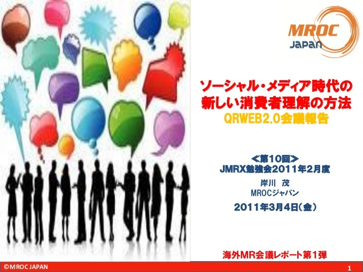 ソーシャル・メディア時代の              新しい消費者理解の方法                QRWEB2.0会議報告                    ≪第10回≫               JMRX勉強会2011年2月度...