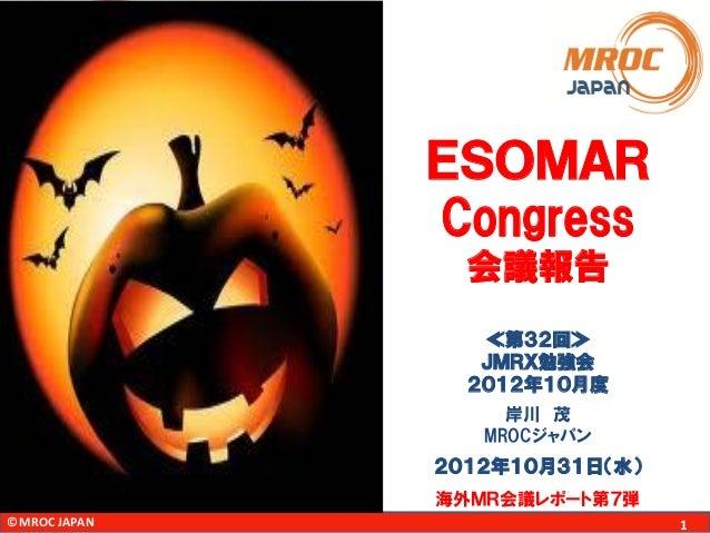 ESOMAR              Congress                会議報告                 ≪第32回≫                 JMRX勉強会                2012年10月度  ...