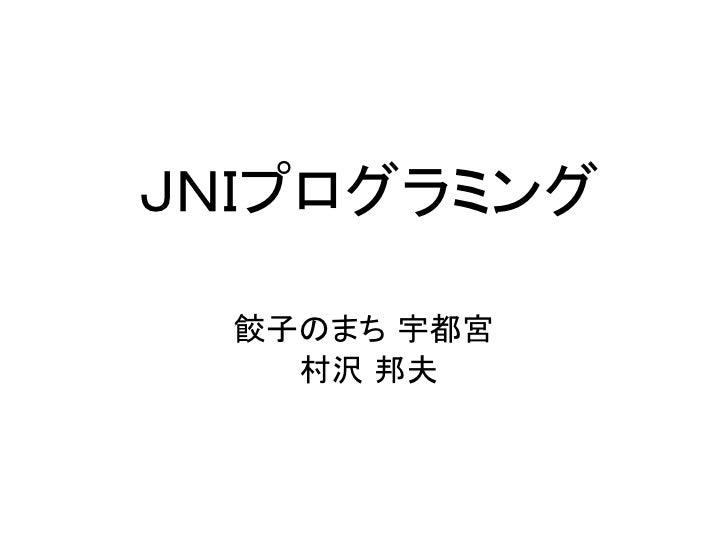 JNIプログラミング    餃子のまち 宇都宮     村沢 邦夫